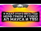 Я ЖДАЛ ЭТОГО ВЕСЬ ГОД! Нерф Гриля и Т110Е5! Ап Мауса и Т95! #worldoftanks #wot #танки — [http://wot-vod.ru]
