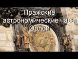 Пражские астрономические часы Орлой на башни Прага Чехия, Пражские Куранты