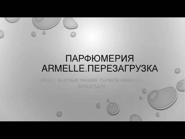 Школа Парфюмерия Armelle. Перезагрузка! Спикер Александра Шудегова