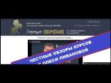 Обзор курса Социальный проект Честный бизнес. Александр Морозов