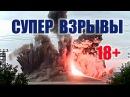 ТОП ВЗРЫВ Атомных тест бомб, авто газбаллонов, запуск ракеты, зданий, подрыв снос зданий