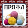 Лавка рукоделия Луганск | пряжа | вышивка