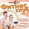 Fitness club NEW CITY/Фитнес клуб Нью сити Ухта