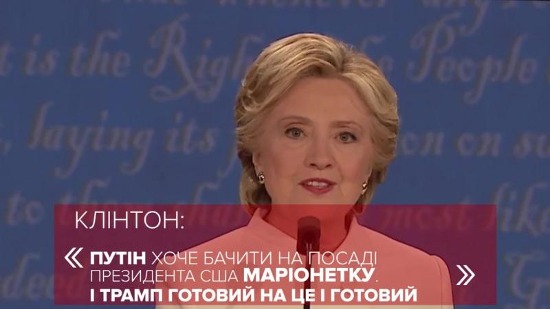 Коротко про головне. Фінальні теледебати Клінтон і Трампа