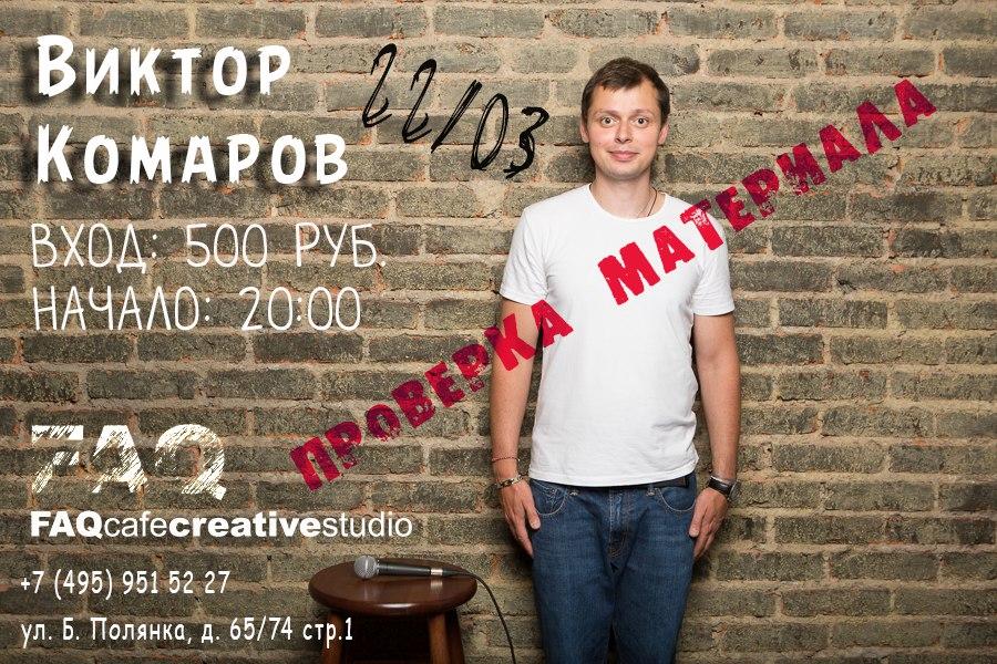Виктор Комаров, Москва - фото №6