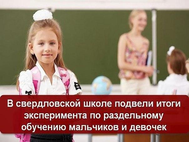 В свердловской школе подвели итоги эксперимента по раздельному обучению мальчиков и девочек