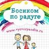 Босиком по радуге ==Творческая жизнь с детьми==