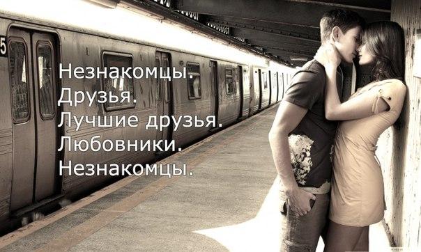 Картинка Незнакомцы Друзья Лучшие Любовники