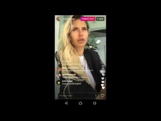 Виктория Боня про свои голые фотографии прямой эфир Инстаграм