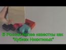 Головоломка Кубики сома В России более известна как кубики для всех Никитиных