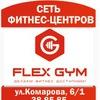Сеть фитнес-центров FLEX GYM в Омске