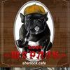 Кафе - бар «Шерлок»