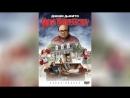 Дом вдребезги (2008) | House Broken