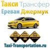 Такси Ереван Джермук | +374 (77) 47-50-56