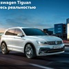 Volkswagen Гедон-Юг Таганрог