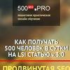 500seo: Пошаговое практическое обучение