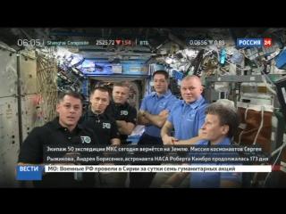 Пятидесятая экспедиция МКС возвращается на Землю