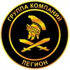 Группа Компаний «Легион» ™ г. Киров