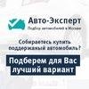 Авто-Эксперт.рф