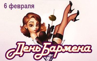 Поздравления с Днем бармена