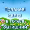 Nataliy Zatyshny