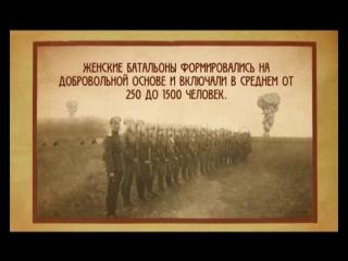 100 лет Первой мировой войне. Женские батальоны смерти - Телеканал История