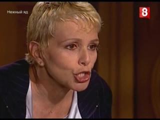 Мария Режина (эпизод 118 серии, нежный яд)