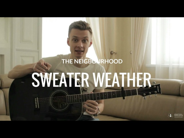 Ваня, научи! SWEATER WEATHER - THE NEIGHBOURHOOD разбор на гитаре
