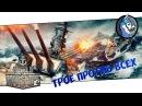 World of Warships - Трое против всех