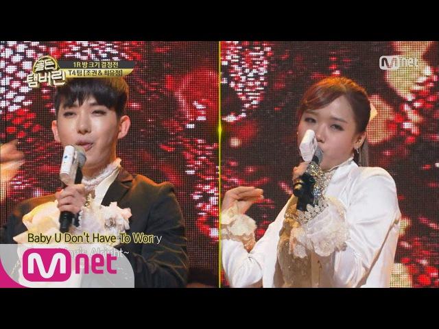 15 дек. 2016 г.Golden Tambourine 최유정X조권, 아찔~한 ′유혹의 소나타′ 161215 EP.1
