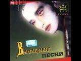 Пикник - Вампирские песни (Альбом)