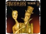 Пикник - Чужой (альбом)
