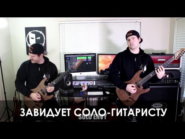 Все виды ритм-гитаристов (JARED DINES RUS)