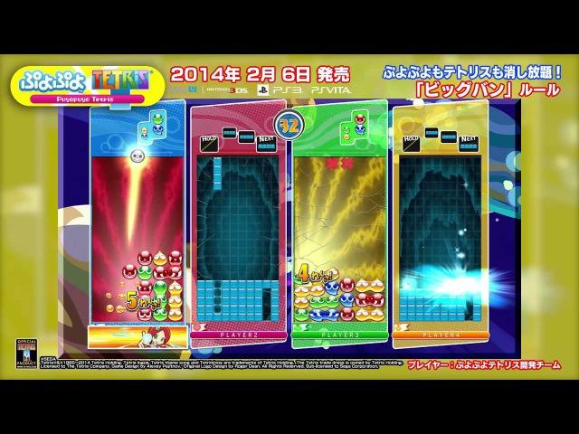 NS\PS4\WU\XBO\PS3\N3DS\PSV - Puyo Puyo Tetris