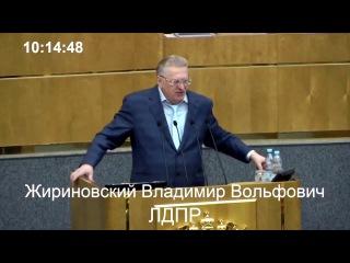 Жириновский: Блестящая речь в пустоту l Жириновский в Госдуме 14.12.2016