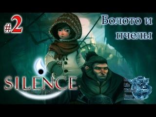 Silence:The Whispered World 2[2] - Болото и пчелы (Прохождение на русском(Без комментариев))