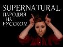 Сверхъестественное пародия от The Hillywood Show на русском