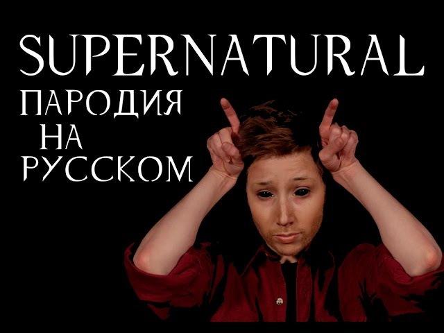Сверхъестественное (пародия от The Hillywood Show на русском)