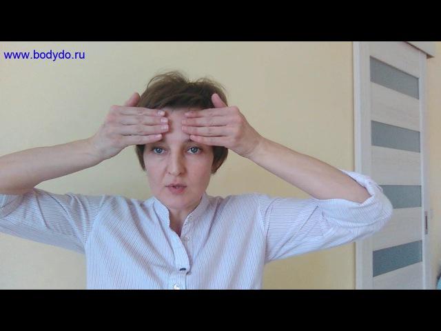 Фейсбилдинг коррекция зоны глаз упражнение 1