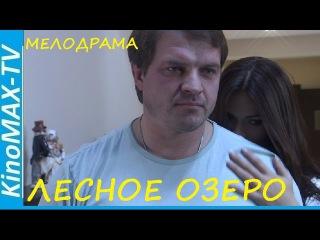 ЛЕСНОЕ ОЗЕРО /Русские мелодрамы