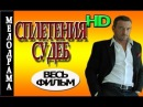 Сплетения судеб 2016 русские мелодрамы 2016 watch russian melodrama