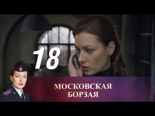 Московская борзая. Серия 18 (2016) @ Русские сериалы