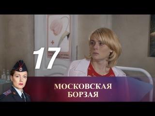 Московская борзая. Серия 17 (2016) @ Русские сериалы
