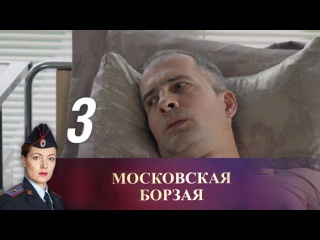 Московская борзая. Серия 3 (2016) @ Русские сериалы