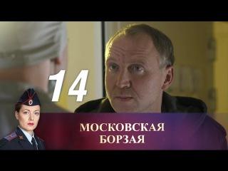 Московская борзая. Серия 14 (2016) @ Русские сериалы