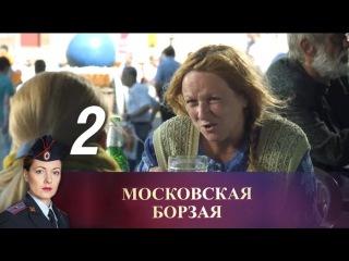 Московская борзая. Серия 2 (2016) @ Русские сериалы