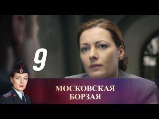 Московская борзая. Серия 9 (2016) @ Русские сериалы