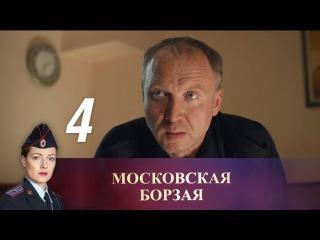 Московская борзая. Серия 4 (2016) @ Русские сериалы