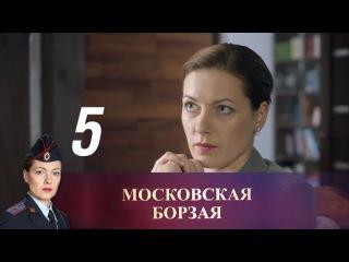 Московская борзая. Серия 5 (2016) @ Русские сериалы