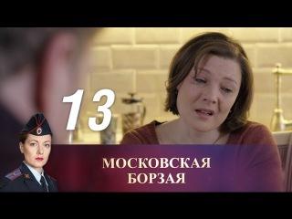 Московская борзая. Серия 13 (2016) @ Русские сериалы